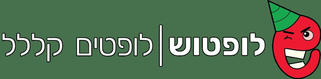 לופטוש